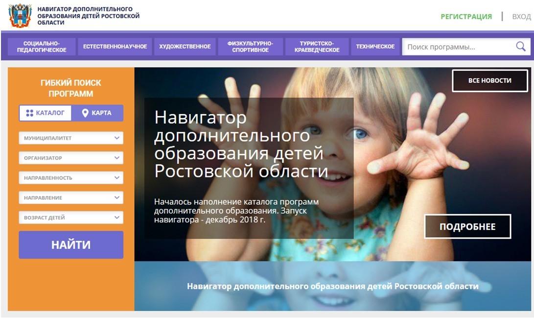 Картинки по запросу фото навигатора дополнительного образования детей